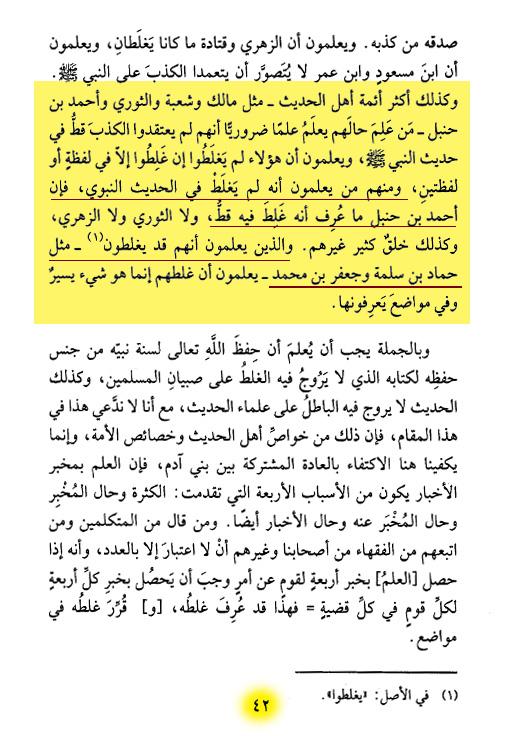 تيميه احمد حنبل يغلط بالاحاديث