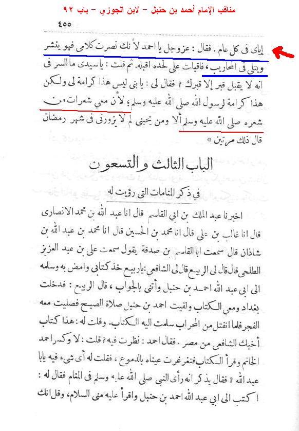 ((زيارة السلفية)) لقبر الإمام أحمد